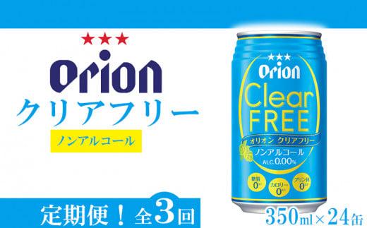【定期便:全3回】ノンアルコール オリオンクリアフリー350ml缶・24本