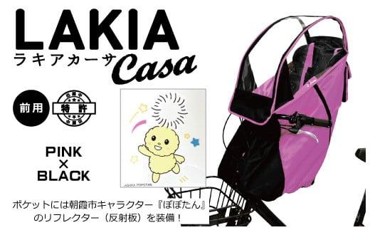 チャイルドシートレインカバートップブランド『LAKIA』より朝霞市キャラクターぽぽたん反射板付き「ラキアカーサ」の前用が新登場!