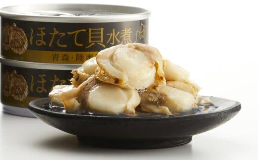 ホタテ缶詰(水煮)