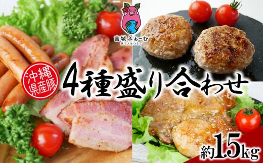 沖縄県産豚4種盛り合わせ1.5kg超セット