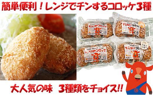 [№5217-0084]レンジで簡単!北海道産人気のコロッケ3種類が4パック入りのセット