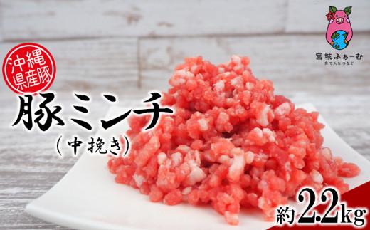 沖縄県産豚ミンチ(中挽き)約2.2kg