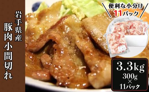 1421【岩手県産豚肉】小間切れ3.3kgセット(300g×11パック)