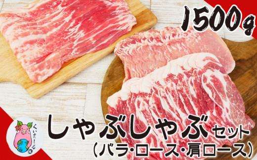 沖縄県産豚しゃぶしゃぶセット(バラ・ロース・肩ロース)計1.5kg