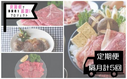 AE-15 松川牧場のこだわり牛肉*バラエティ定期便【隔月定期便計5回】