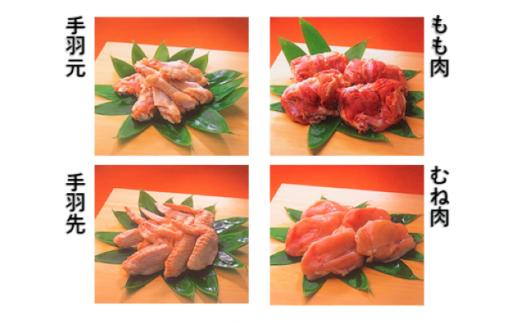 【純国産鶏種】「純和鶏」もも肉・むね肉・手羽先・手羽元 各1㎏ 計4kg