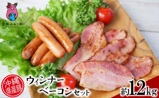 沖縄県産豚使用ウィンナー・ベーコンセット約1.2kg