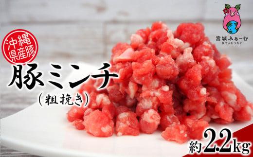 沖縄県産豚ミンチ(粗挽き)約2.2kg
