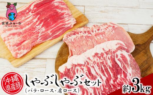 沖縄県産豚しゃぶしゃぶセット(バラ・ロース・肩ロース)計3kg