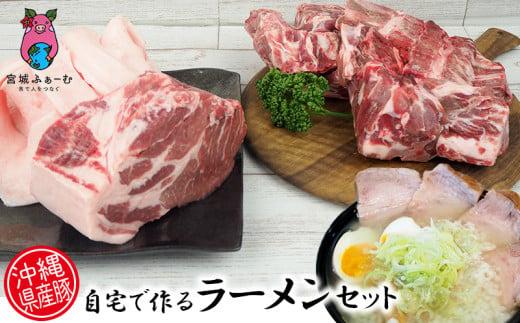 沖縄県産豚 自宅で作る「ラーメン」セット