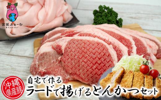 沖縄県産豚 自宅で作る「ラードで揚げるとんかつ」セット