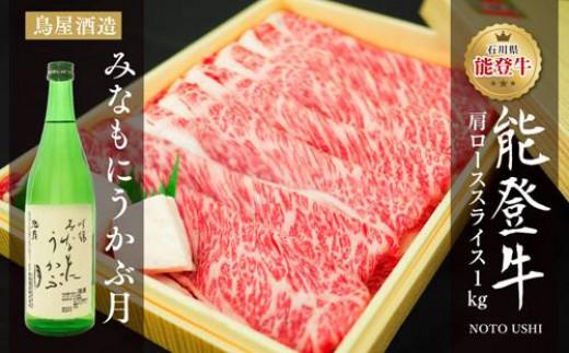 徹底した品質管理で安全で美味しいお肉「能登牛」と地元の地酒贅沢セットA