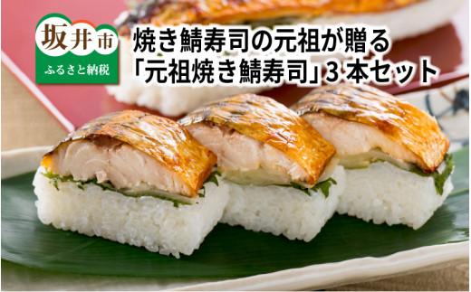 焼き鯖寿司の元祖が贈る 「元祖焼き鯖寿司」 3本セット [A-0501]