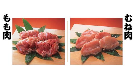 【純国産鶏種】「純和鶏」もも肉・むね肉 各1㎏ 計2kg