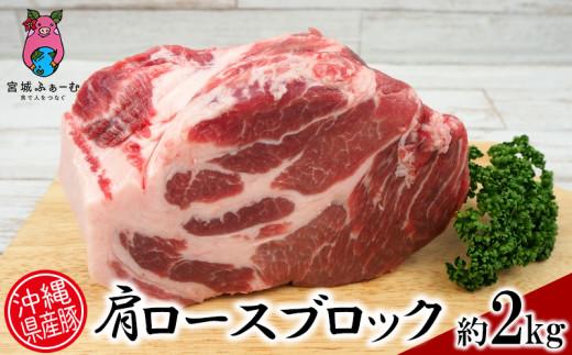 沖縄県産豚 肩ロースブロック2kg