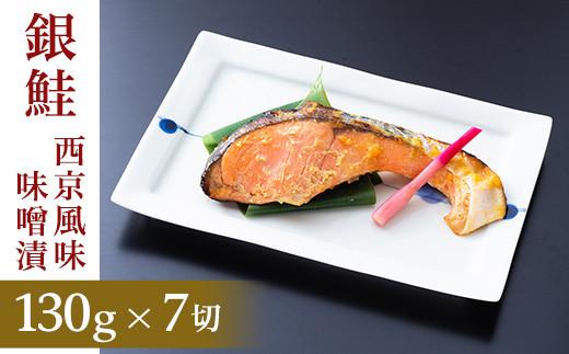 銀鮭西京風味噌漬け(130g×7切れ)