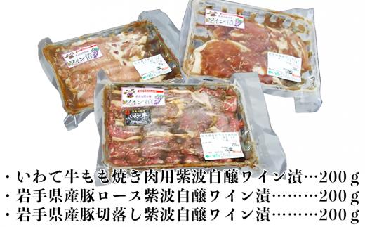 岩手県産和牛モモ焼肉用200g