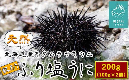 【数量限定】ワケあり、北海道産天然キタムラサキウニ『ふり塩うに』100g×2パック  訳あり わけあり