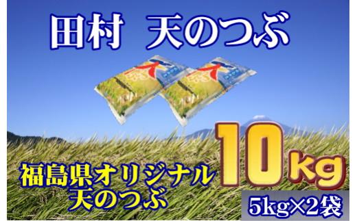 TB3-26 【令和2年産】田村市産天のつぶ10kg