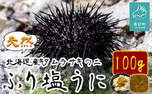【水揚げ分のみ】北海道産天然キタムラサキウニで作った『ふり塩うに』100g 【数量限定】