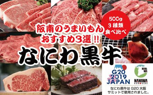 なにわ黒牛 3種類食べ比べセット 焼肉 ステーキ しゃぶしゃぶ 合計1.5kg_1953