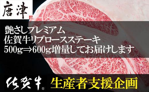 『緊急生産者支援特別企画』佐賀牛リブロースステーキ600g(300g×2枚)