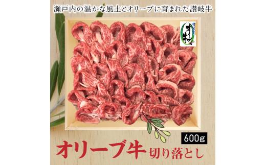 香川県産黒毛和牛 オリーブ牛 切り落とし600g