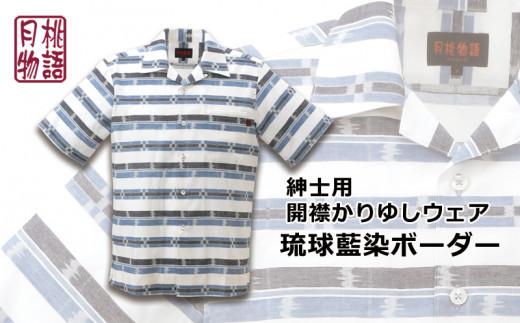 紳士用開襟かりゆしウェア 琉球藍染ボーダー A-3K