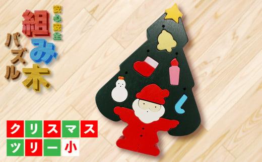 【大切なお子様に】組み木のクリスマスツリー(小)