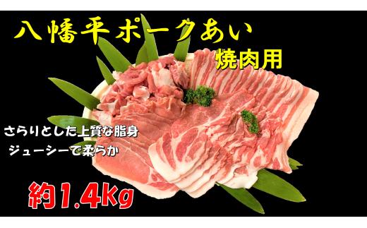 焼肉用 約1.4㎏