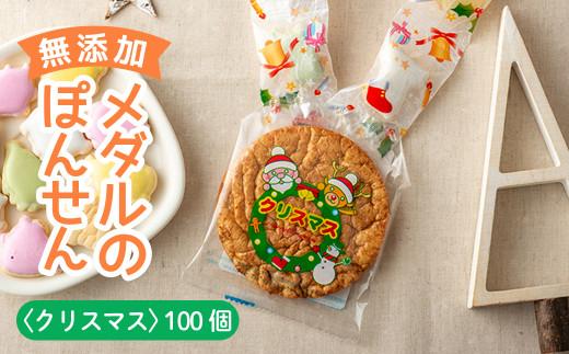 【メダル型のお菓子】安心安全!無添加 ぽんせん「クリスマス」100個