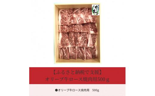 [ふるさと納税で支援]オリーブ牛ロース焼肉用500g