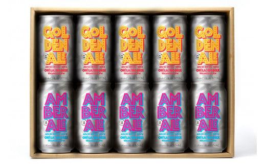 ゴールデンエール&アンバーエール10缶セット