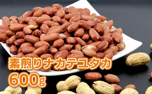 V-10「素煎り ナカテユタカ」200g×3袋