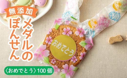 【メダル型のお菓子】安心安全!無添加 ぽんせん「おめでとう」100個