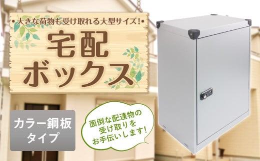 宅配ボックス置き型カラー鋼板タイプ