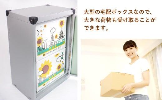 大型の宅配ボックスなので、大きな荷物も受け取ることができます。