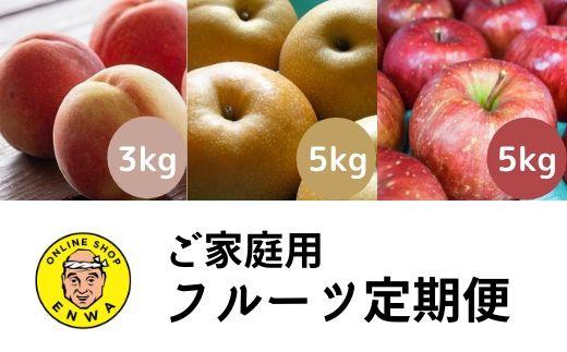 No.0551 【フルーツ定期便3回】 ご家庭用 農家直送 福島の果物①