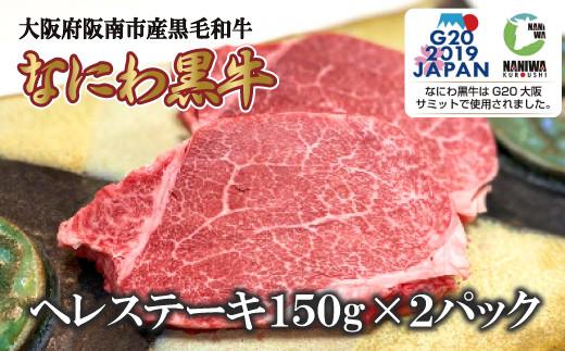 国産 黒毛和牛 雌牛100% なにわ黒牛 ヘレ ステーキ 150g×2パック 合計300g_1954