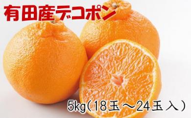 【お味濃厚】紀州有田産のデコポン約5kg(18玉~24玉入り・青秀以上)