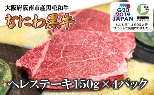 国産 黒毛和牛 雌牛100% なにわ黒牛 ヘレ ステーキ 150g×4パック 合計600g_1955