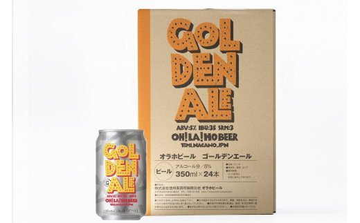 ゴールデンエール24缶