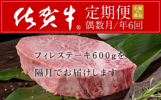 【定期便】 佐賀牛ヒレステーキ(600g×6回)(年6回/隔月偶数月) お肉の定期便 ヒレ肉 和牛