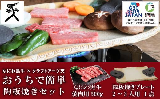 国産黒毛和牛なにわ黒牛焼肉用500gセットと陶板焼きプレートセット(2~3人用)02_8207