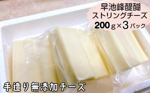 早池峰醍醐 手造り無添加ストリングチーズ200g×3パック 【659】