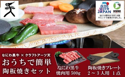 国産黒毛和牛なにわ黒牛焼肉用500gセットと陶板焼きプレートセット(2~3人用)01_8206