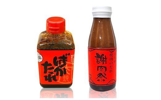 【A203】高知の焼肉のタレ2種セット