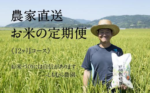 【定期便】 (12ヶ月連続お届け) しもむら農園直送 お米の定期便 5kg×12回