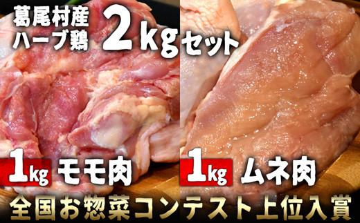葛尾村産ハーブ鶏モモ肉・ムネ肉2㎏セット モモ肉1㎏×1パック・ムネ肉1㎏×1パック 鶏肉 冷凍