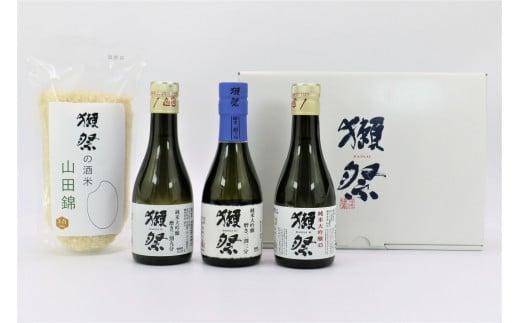 【獺祭】飲み比べ・山田錦セット【旭酒造㈱】